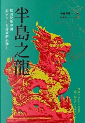 半島之龍 by 小倉貞男