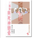 三姊妹與死神戀愛 by 赤川 次郎