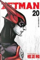 ZETMAN超魔人 20 by 桂正和