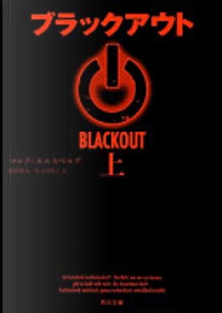 ブラックアウト (上) by Marc Elsberg