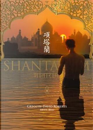 項塔蘭(上) by Gregory David Roberts