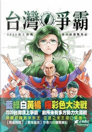 台灣爭霸 by 韋宗成