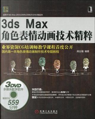3ds Max角色表情动画技术精粹 by 高自强