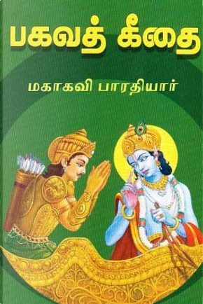 Bhagavad Gita by Subramania Bharathiyar