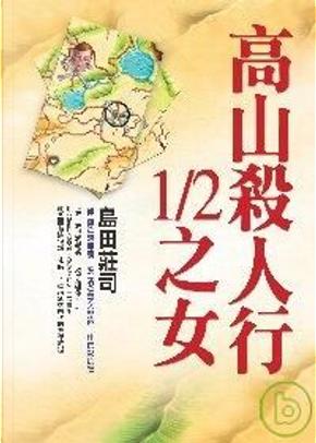高山殺人行1/2之女 by 島田莊司