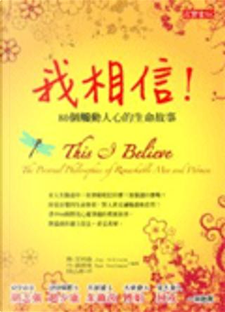 我相信: 80個感動人心的生命故事 by 丹.蓋德曼, 傑.艾利森