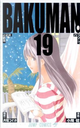 バクマン。 19 by 小畑 健, 大場 鶇