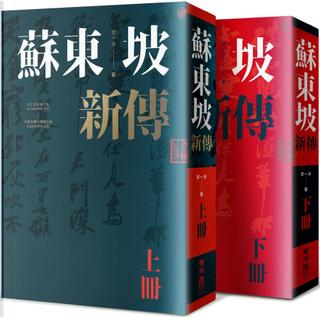 蘇東坡新傳 by 李一冰