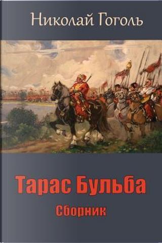 Taras Bul'ba. Sbornik by Nikolai Gogol