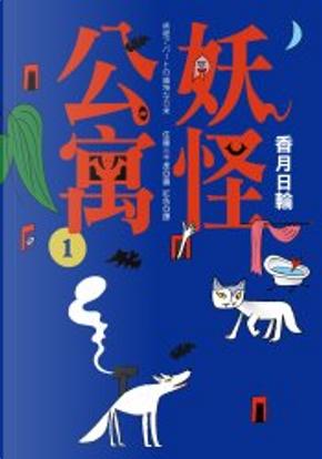 妖怪公寓1 by 香月日輪