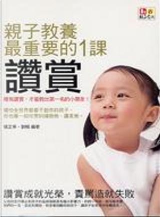 親子教養最重要的1課 by 劉暢, 張芷華