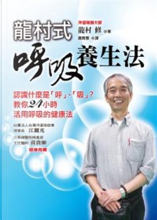 「龍村式」呼吸養生法 by 蕭雲菁, 龍村修