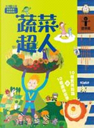 蔬菜超人 by 林世仁