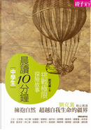 晨讀10分鐘 by 三毛 (陳平), 劉克襄, 徐仁修