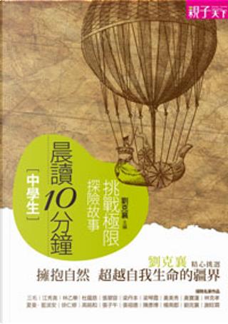 晨讀10分鐘 by 劉克襄, 三毛 (陳平), 徐仁修