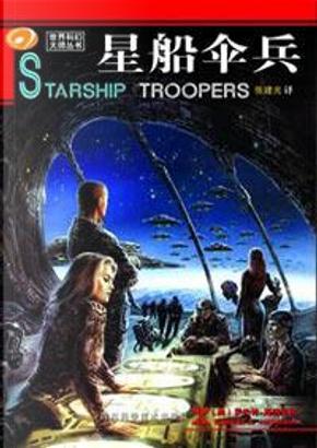 星船伞兵 by Robert A. Heinlein