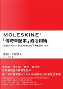 MOLESKINE「傳奇筆記本」的活用術 by 中牟田洋子, 堀正岳