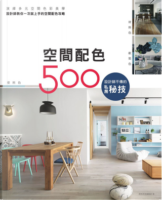 設計師不傳的私房秘技:空間配色500 by 漂亮家居編輯部