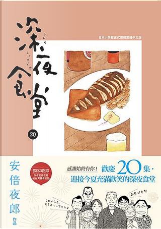 深夜食堂20 by 安倍夜郎