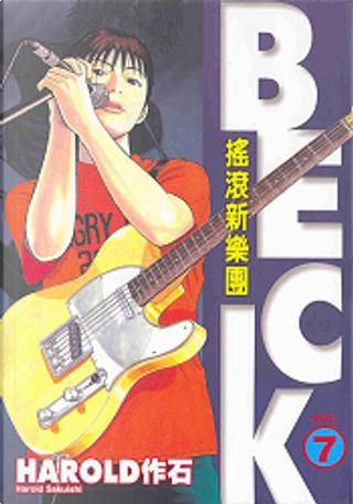 搖滾新樂團 7 by HAROLD作石