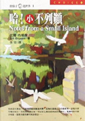 哈!小不列顛 Notes from a Small Island by 比爾.布萊森 (Bill Bryson)