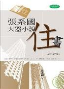 張系國大器小說 : 住書 by 張系國