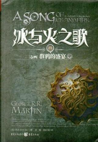 冰与火之歌 卷四 by George R.R. Martin, 乔治.R.R.马丁
