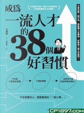 成為一流人才的38個好習慣 by 三浦將