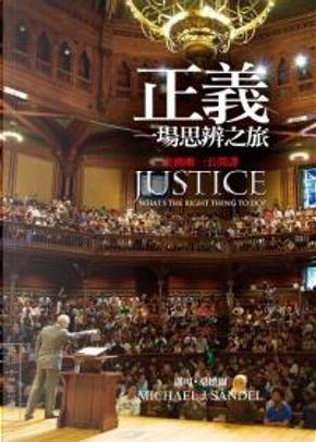 正義 by Michael J. Sandel, 邁可.桑德爾