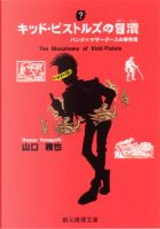 キッド・ピストルズの冒涜―パンク=マザーグースの事件簿 by 山口 雅也