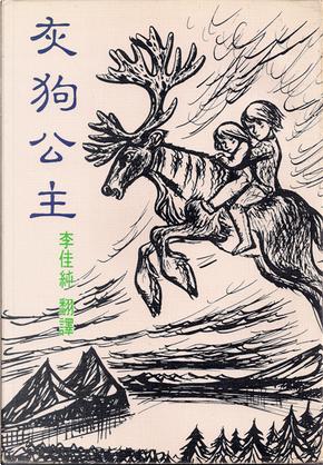 灰狗公主 by 神沢利子