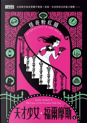 天才少女福爾摩斯 4 by Nancy Springer