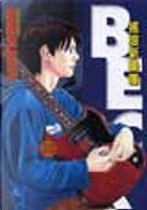 BECK搖滾新樂園28 by HAROLD作石