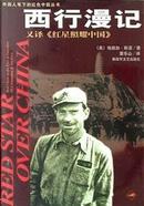 西行漫记 by 埃德加.斯诺
