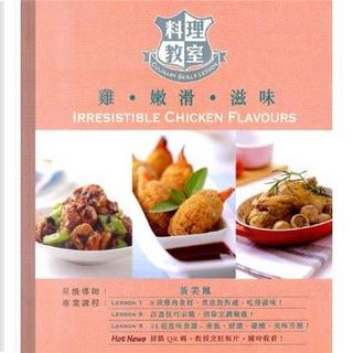 雞嫩滑滋味 by 黃美鳳