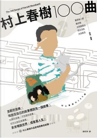 村上春樹100曲 by 大和田俊之, 大谷能生, 栗原裕一郎, 藤井勉, 鈴木淳史