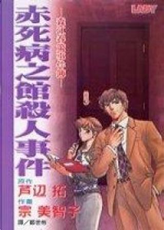 赤死病之館殺人事件( 全1冊) by 宗 美智子