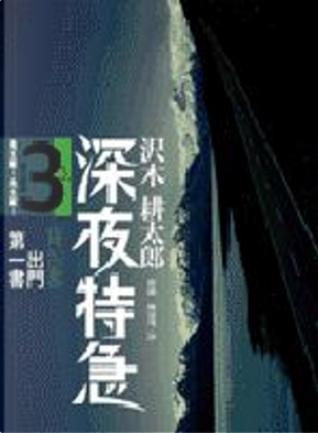 深夜特急 Vol. 3 by 澤木耕太郎
