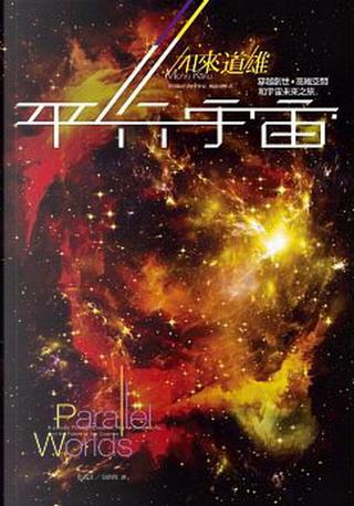 平行宇宙:穿越創世、高維空間和宇宙未來之旅 by 加來道雄