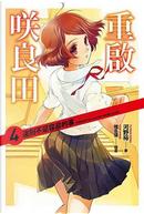 重啟咲良田 4 by 河野裕