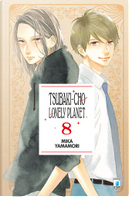 Tsubaki-cho Lonely Planet vol. 8 by Mika Yamamori