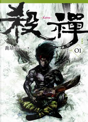 殺禪 01 by 喬靖夫