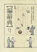 編辭典 by 飯間浩明