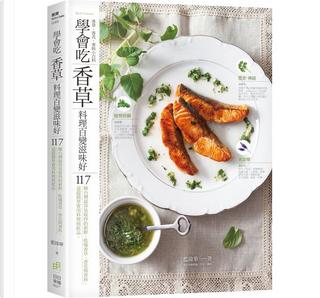 學會吃「香草」 料理百變滋味好 by 藍偉華