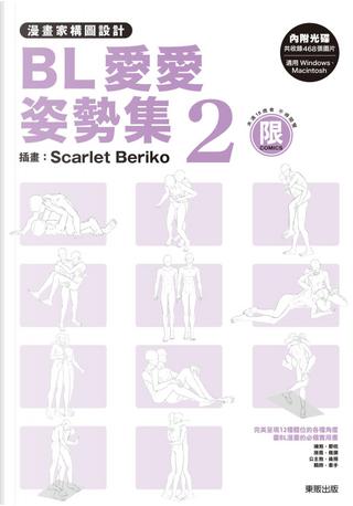 漫畫家構圖設計BL愛愛姿勢集 2 by スカーレット・ベリ子