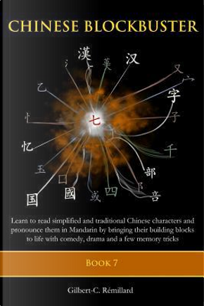 Chinese Blockbuster 7 by Gilbert C. Remillard