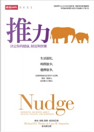 推力 by Richard H. Thaler, Cass R. Sunstein