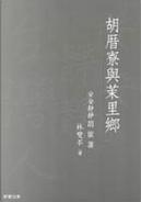 胡厝寮與茉里鄉 by 林雙不