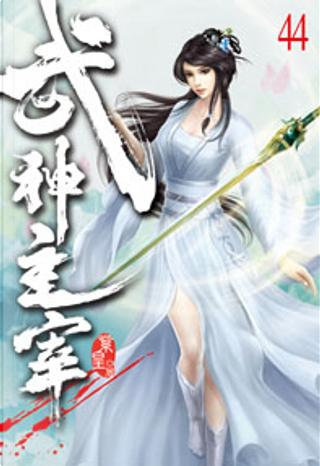 武神主宰44 by 紫皇