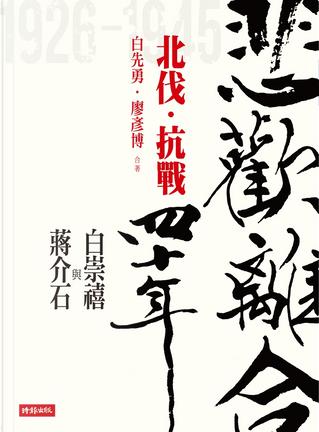 悲歡離合四十年:白崇禧與蔣介石(上) by 白先勇, 廖彥博